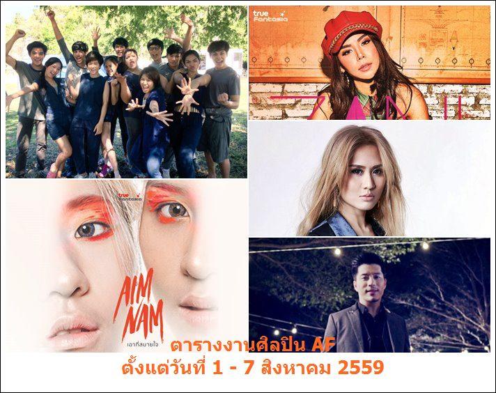 ตารางงานของศิลปิน AF ตั้งแต่วันที่ 1 - 7 สิงหาคม 2559