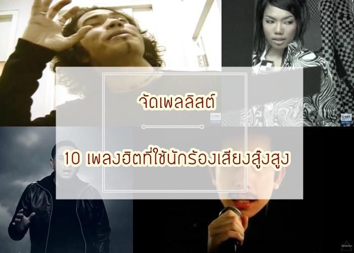 จัดเพลลิสต์ 10 เพลงฮิตที่ใช้นักร้องเสียงสู๊งสูง!!!