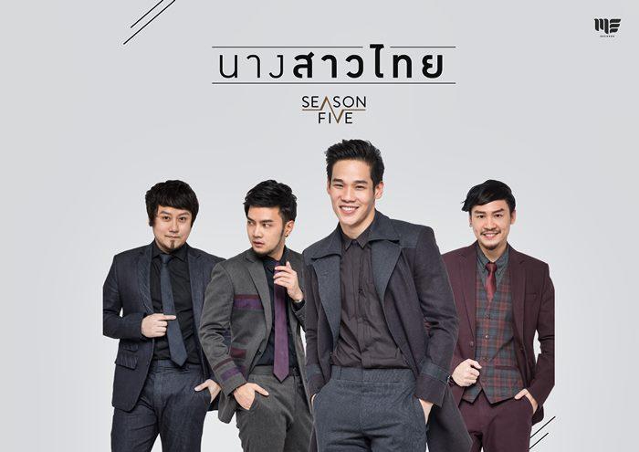 มาแล้ว เพลงใหม่ วง Season Five นางสาวไทย เปลี่ยนโหมดเศร้า เป็นสดใส