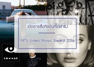 2 หนุ่มคู่ซี้ดีเจ The Chainsmokers เตรียมพาเพลงล่าสุด Closer ขึ้นโชว์เวที MTV VIDEO MUSIC AWARDS 2016
