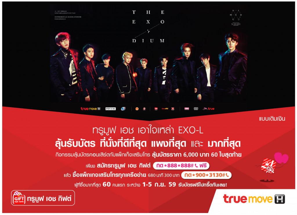 TrueMove H จัดให้!! บัตรคอนเสิร์ต EXO'r DIUM 60 ใบสุดท้าย รอบ 11 ก.ย. 59