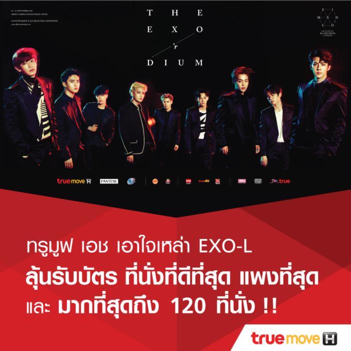 แท่งไฟ EXO OFFICIAL LIGHT STICK VER.2.0 ของสำคัญ ที่ควรมีก่อนไป EXO PLANET #3 - The EXO'rDIUM – in BANGKOK!