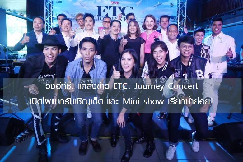 ใครเจ็บกว่า - Cover Version - ซานิ ต้น เนสท์ เบสท์ True present ETC. Journey Concert