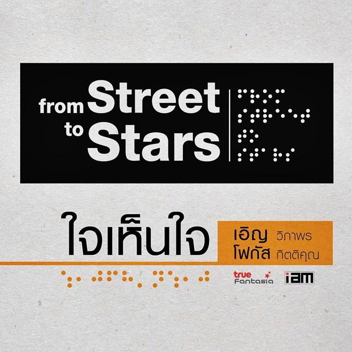 ฟังก่อนใคร! เพลง ใจเห็นใจ ร้องโดย โฟกัส AF12 - เอิญ วิภาพร โปรเจค From Street To Stars