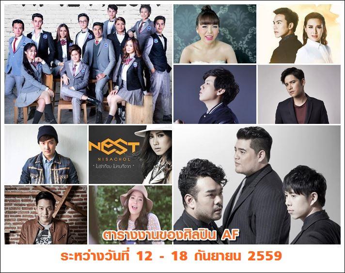 ตารางงานของศิลปิน AF ตั้งแต่วันที่ 12 - 18 กันยายน 2559