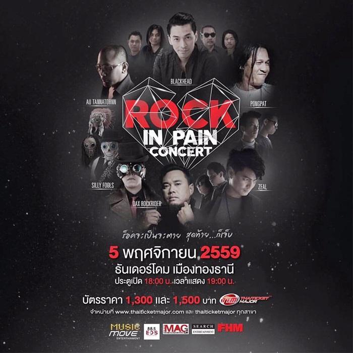 รวมพลังร็อค!! กับคอนเสิร์ต ROCK IN PAIN CONCERT ร็อคจะเป็นจะตาย สุดท้ายก็เจ็บ
