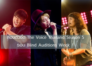 the-voice-thailand-season-5-blind-auditions-w1