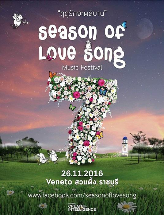เริ่มต้นฤดูรักในสายลมหนาว กับเทศกาลดนตรี Season of Love Song Music Festival 7