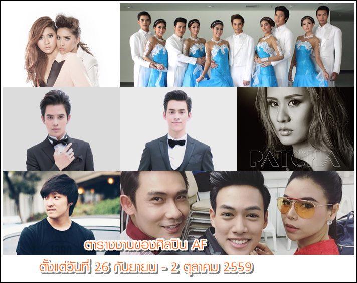 ตารางงานของศิลปิน AF ตั้งแต่วันที่ 26 กันยายน - 2 ตุลาคม 2559