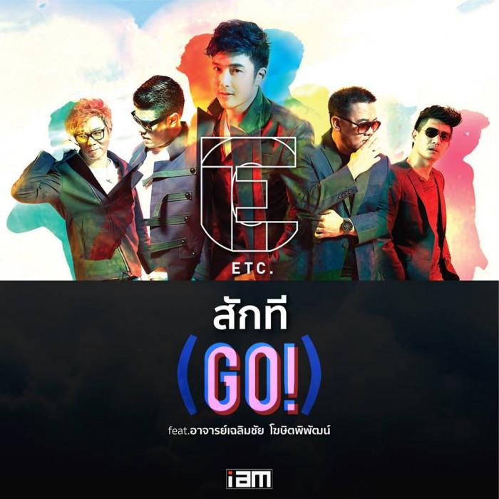 สักที (Go!) - ETC. feat. อาจารย์เฉลิมชัย โฆษิตพิพัฒน์ [Official Lyrics]