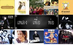 (คลิป) ตัวแทนศิลปิน I AM - True Fantasia กล่าวถึงความรู้สึกในฐานะลูกและศิลปินไทย