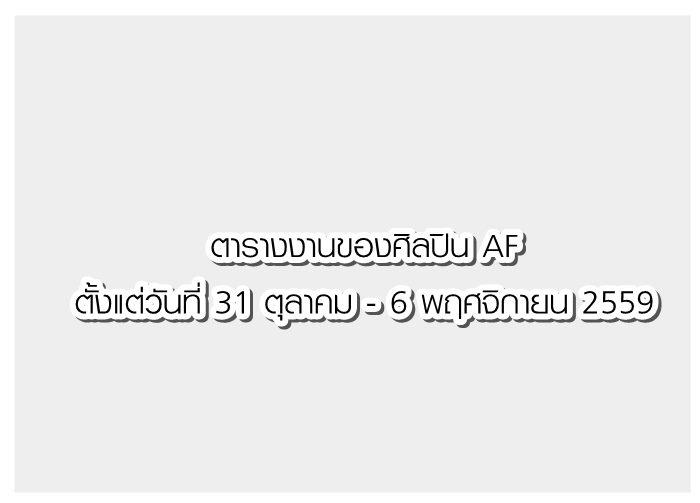 ตารางงานของศิลปิน AF ตั้งแต่วันที่ 31 ตุลาคม - 6 พฤศจิกายน 2559