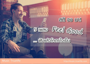 music-feelgood