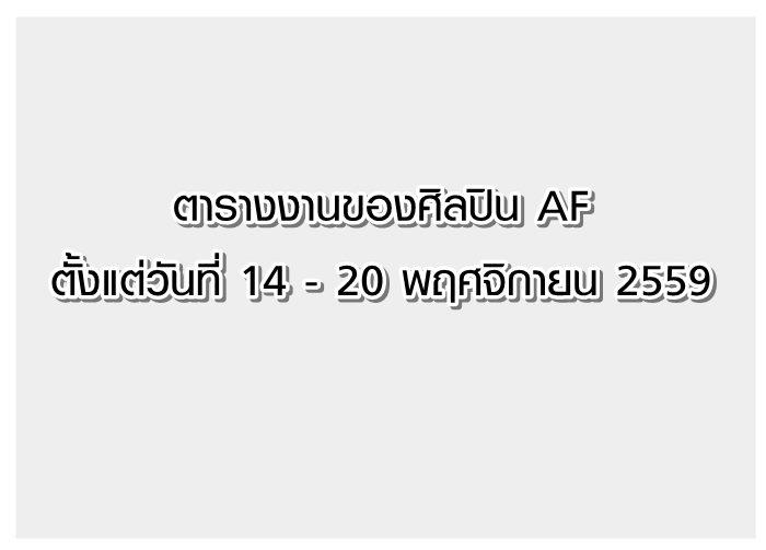 ตารางงานของศิลปิน AF ตั้งแต่วันที่ 14 - 20 พฤศจิกายน 2559