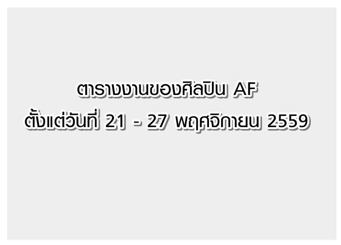ตารางงานของศิลปิน AF ตั้งแต่วันที่ 21 - 27 พฤศจิกายน 2559