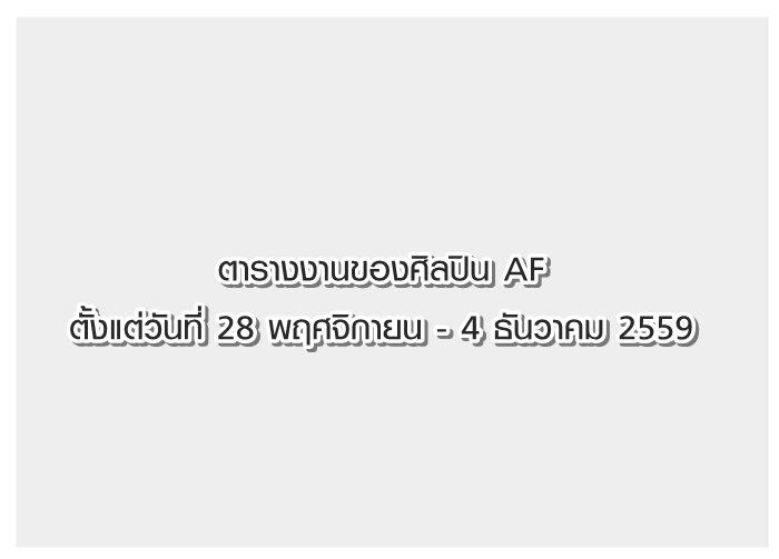 ตารางงานของศิลปิน AF ตั้งแต่วันที่ 28 พฤศจิกายน - 4 ธันวาคม 2559
