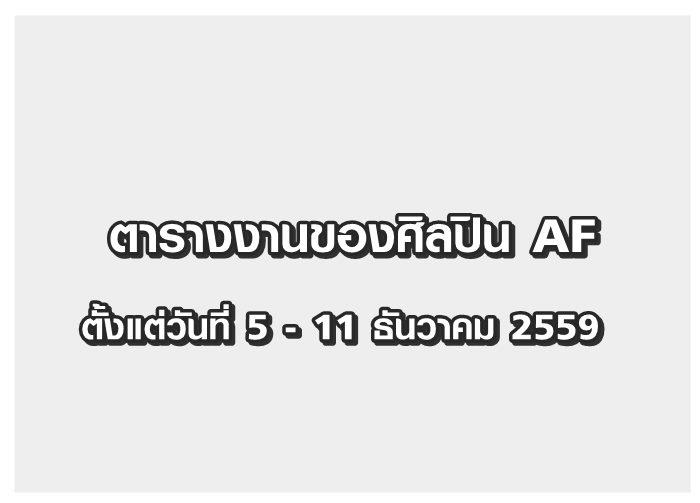 ตารางงานของศิลปิน AF ตั้งแต่วันที่ 5 - 11 ธันวาคม 2559