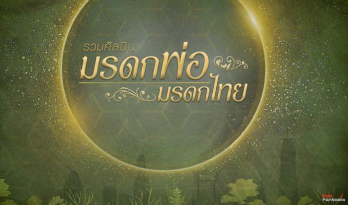 เพลง มรดกพ่อ มรดกไทย - รวมศิลปินลูกทุ่ง ทรู แฟนเทเชีย