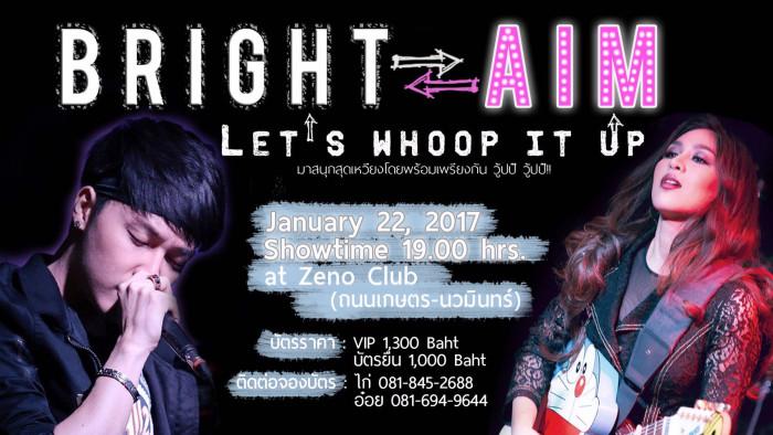ดีต่อใจ ไบรท์ AF9 เอม AF11 มีคอนเสิร์ตด้วยกัน BrightAim Let's Whoop it Up