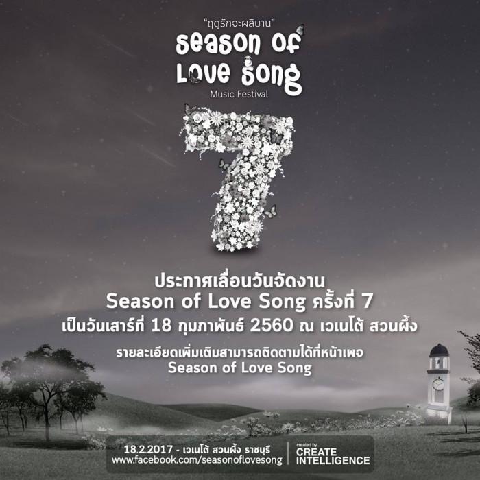 Tattoo Colour ชวนฟังเพลงรักกับ 15ศิลปิน ใน เทศกาลดนตรี Season Of Love Song Music Festival 7