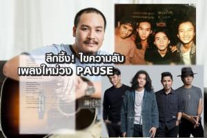 pause-lyric
