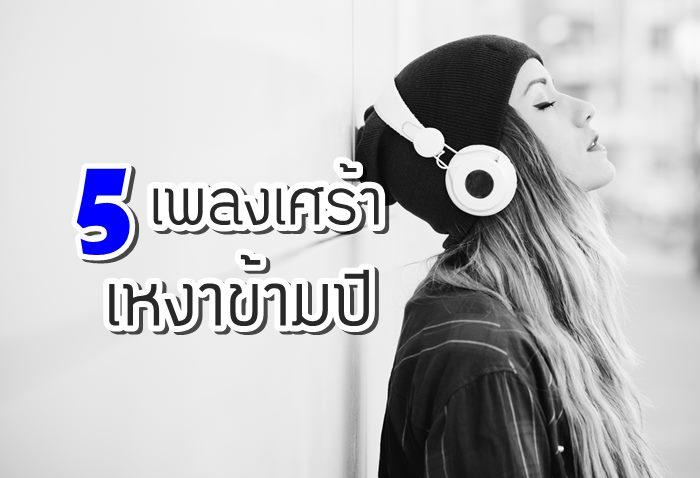 5 เพลงเศร้า เหงาข้ามปี สะเทือนใจทั้งเพลงและเอ็มวี