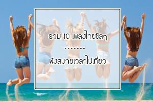 10 เพลงไทย_cover