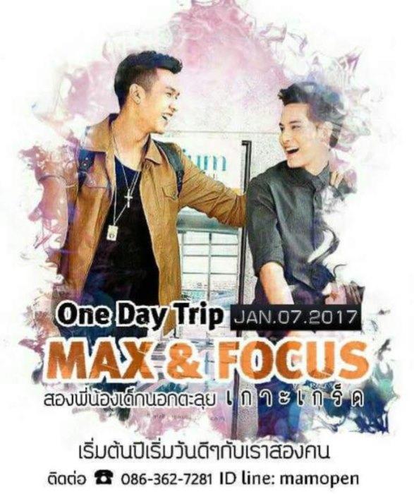 งานบุญก็มา! แม็กซ์ - โฟกัส AF12 ชวนแฟนคลับร่วมบุญ One day trip Max & Focus