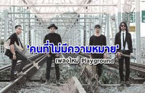 playground-2-cover