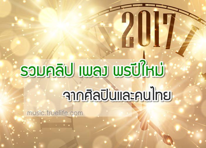 บทเพลงพระราชนิพนธ์ พรปีใหม่ จากศิลปินทั่วฟ้าเมืองไทย อิ่มเอม เปรมสุข ต้อนรับปี 2560