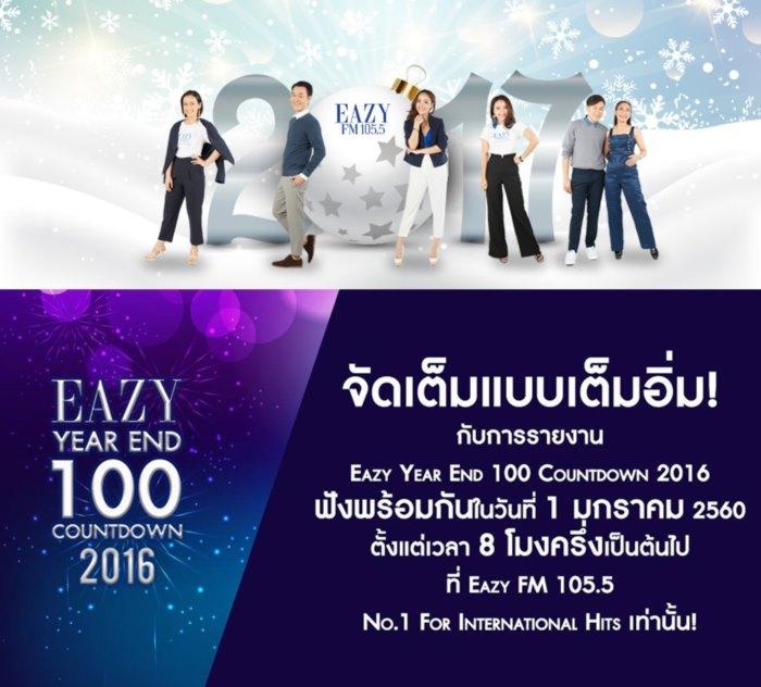 BEC-Tero Radio จัดให้!! เค้าท์ดาวน์ อันดับเพลงไทย - สากล ที่เพราะที่สุดแห่งปี ฟังพร้อมกัน 1 มกราคมนี้