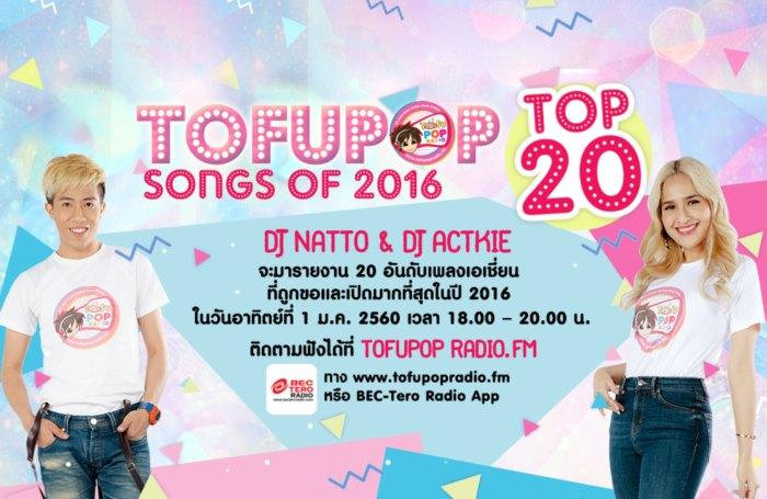 tofupop