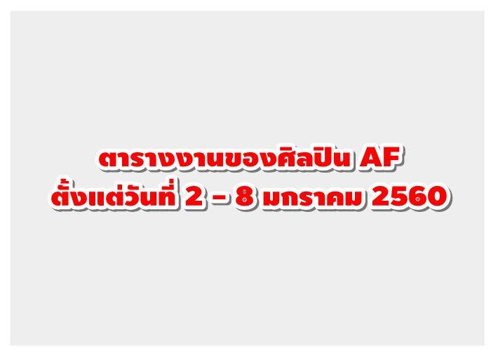 ตารางงานของศิลปิน AF ตั้งแต่วันที่ 2 - 8 มกราคม 2560