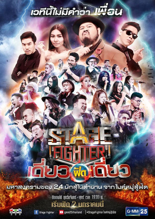 stage-fight