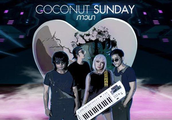 ภาวนา ซิงเกิ้ลใหม่ล่าสุดของ ของ วง Coconut Sunday เนื้อหาดี ดนตรีเพราะ