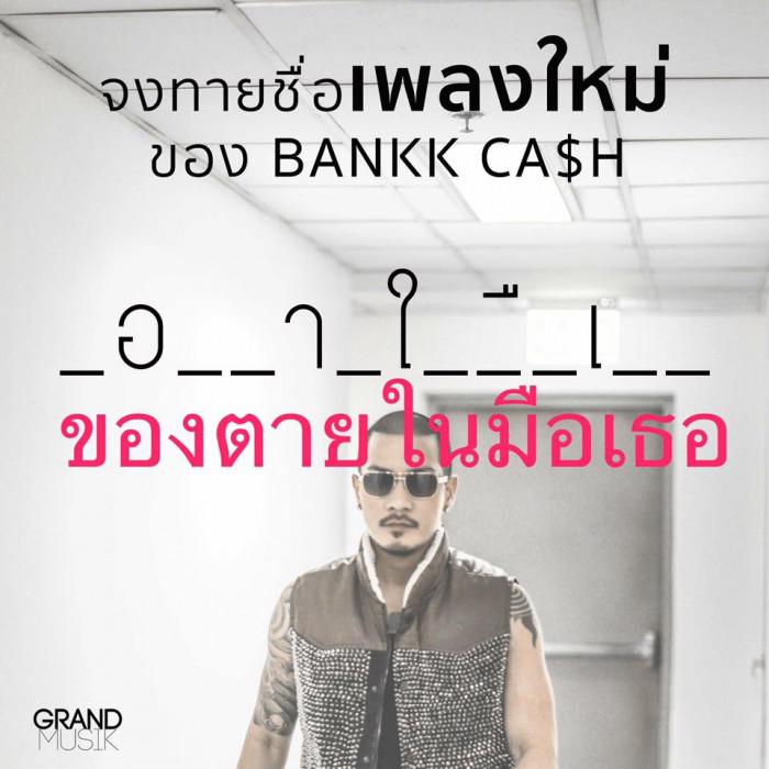 bank04