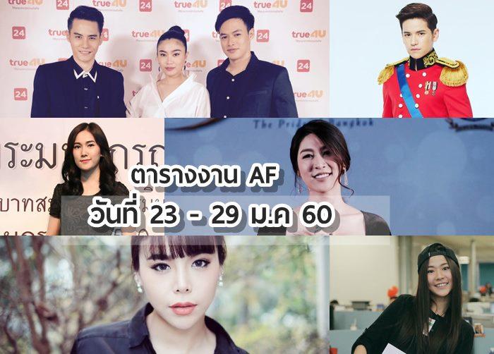 ตารางงานของศิลปิน AF ตั้งแต่วันที่ 23 - 29 มกราคม 2560