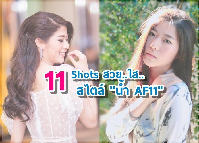 11 Shots! สวย ใส สไตล์ น้ำ กัญญ์กุลณัช AF11