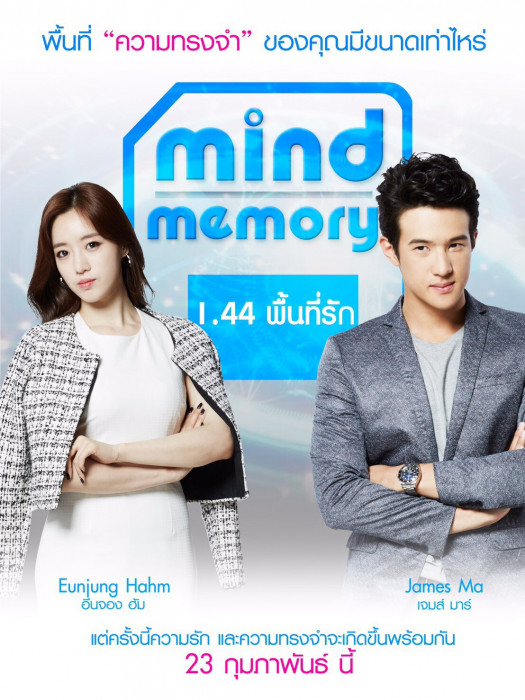 Poster_Mind Memory