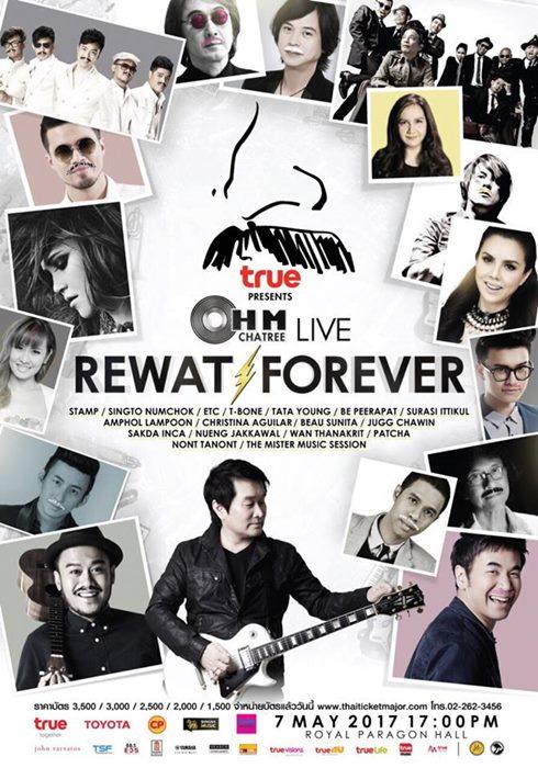 ประกาศวันคอนเสิร์ตใหม่! โอม ชาตรี Live REWAT FOREVER
