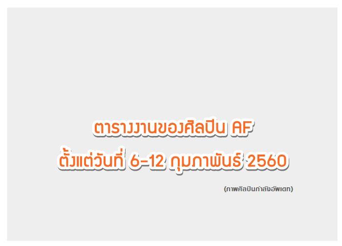 ตารางงานของศิลปิน AF ตั้งแต่วันที่ 6 - 12 กุมภาพันธ์ 2560