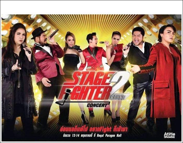 แถลงข่าวคอนเสิร์ต STAGE FIGHTER ROUND 2 เปิดโผ 7 นักสู้ การันตีความสนุก!