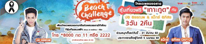ลุ้นไปเกาะกูดฟรี! กับ ปอ อรรณพ - แม็กซ์ อภิสร ใน Beach Challenge คลิกดูกติกา!