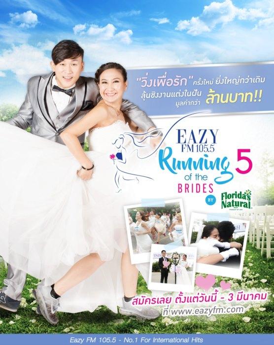 อีซี่ เอฟเอ็ม ชวนวิ่ง ชิงงานแต่งฟรี ใน Eazy Running of the Brides ครั้งที่ 5
