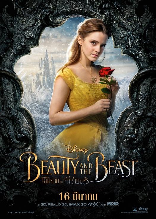 หรูหรา มีระดับ เพลง Beauty and the Beast เวอร์ชั่น Ariana Grande - John Legend!
