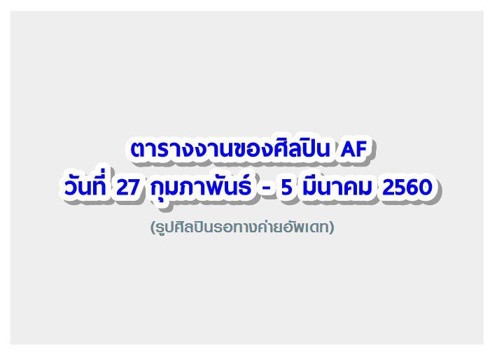 ตารางงานของศิลปิน AF วันที่ 27 กุมภาพันธ์ - 5 มีนาคม 2560