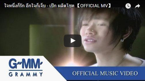 5 เพลงฮิต ของ เป๊ก ผลิตโชค หน้ากากจิงโจ้ แห่ง the mask singer