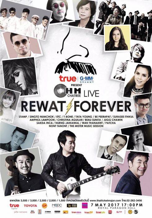 7 พฤษภาคมนี้! ศิลปินคุณภาพรวมตัวครั้งสำคัญ ใน Ohm Chatree Live REWAT FOREVER