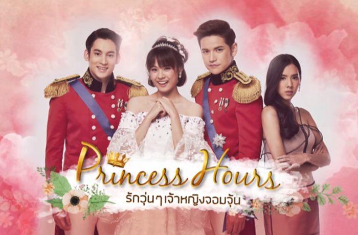 แอน ธิติมา - เต๋า เศรษฐพงศ์ รับหน้าที่ร้องเพลงประกอบ Princess Hours รักวุ่น ๆ เจ้าหญิงจอมจุ้น