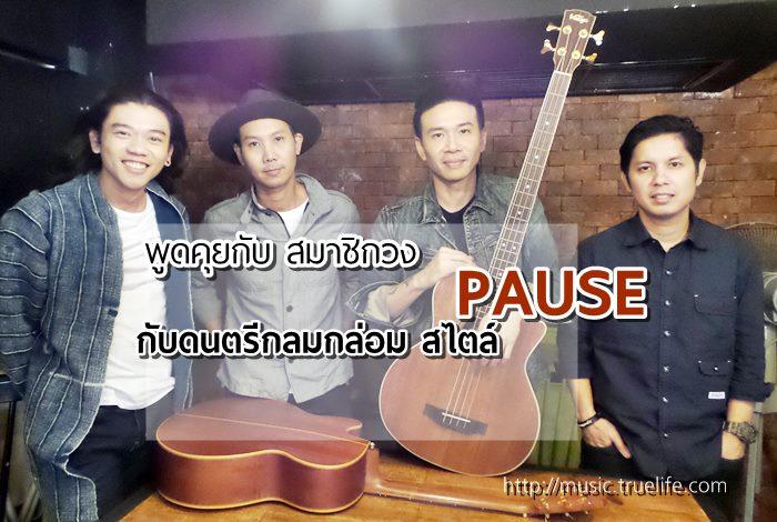 15 ปี PAUSE เล่นคอนเสิร์ตเต็มวงอีกครั้ง ใน COOLfahrenheit Music Alive PAUSE & PLAY